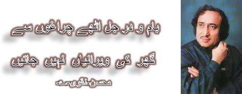 mohsin naqvi famous urdu social poetry studybeenet