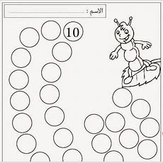 ورقة عمل  الأرقام من 130  مشروع عصفور التعليمي  Arabic Teaching  Sketches, Teaching, Art