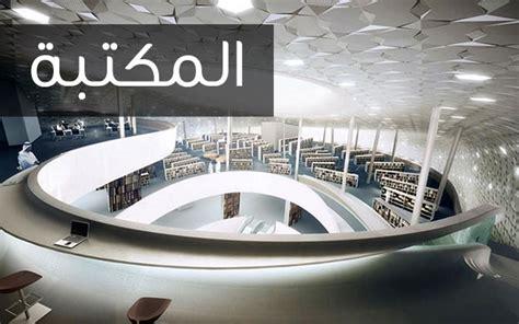 ithra cultural centre font kht mrkz ethra althkafy