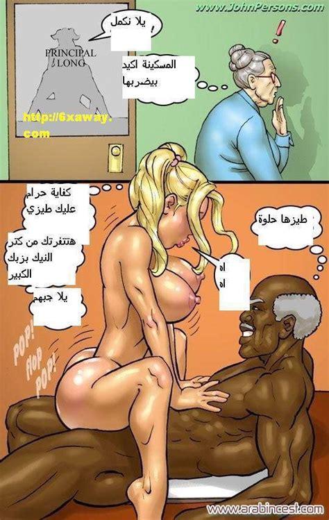 قصص سكس مصورة عاشقة الزبر الأسود الضخم 2 محارم عربي