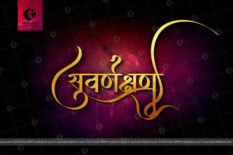 marathi hindi calligraphy fonts indiafont  software