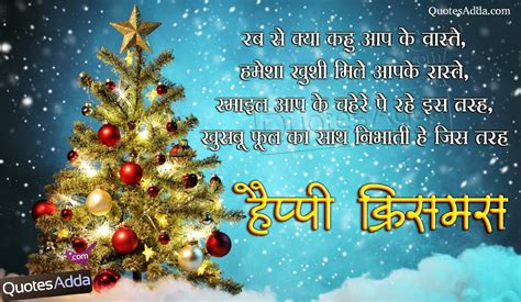 Best Christmas Quotations In Hindi Font  Quotesaddam. Violent Tattoo Quotes. Country Quotes About Happiness. Trust Quotes Famous. Short Quotes Moving On And Letting Go. Quotes About Change Management. Beach Quotes In Spanish. Mom's Girl Quotes. Christian Quotes Compassion