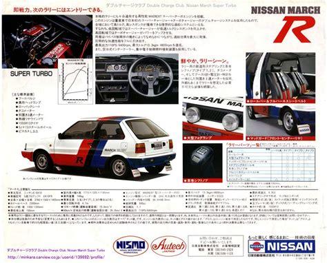 K10マーチアーカイブ、日産・マーチr、専用パンフレット。1988年8月発行/解説|マーチ/日産|愛車フォト