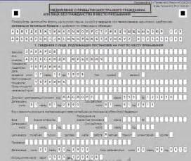 Учет иностранных граждан в организации