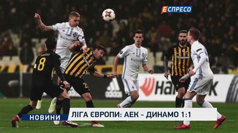 Ліга Європи АЕК  Динамо 11 Youtube