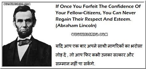 Hindi Quotes On Life With English Translation