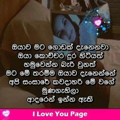 birthday wishes  boyfriend sinhala nisadas
