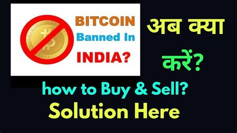 How to buy bitcoin in india safely and legally. Bitcoin Going To Ban In India? || How To Buy & Sell Bitcoin After Banned in India? - YouTube