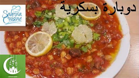 cuisine de sabrina دوبارة بسكرية على اصولها sabrina cuisine recette de
