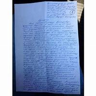 письмо владимиру владимировичу путину