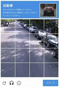 Memo Sample お店の外観の画像をすべて選択 自動車 橋 道路標識のタイルをすべて選択 のやり方や難しい場合 失敗した場合について