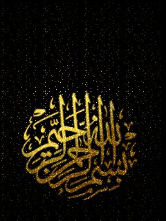 Allah Wallpaper Animation - allah wallpaper for android animation 01 pass the