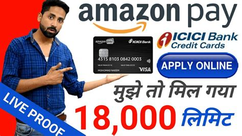 Apply for amazon store card. Amazon Pay ICICI Credit Card online Apply - 18000 limit , Instant Approval & use - YouTube