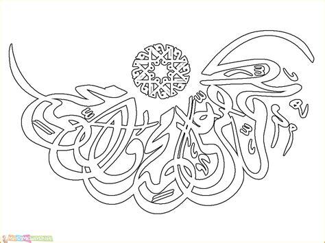 Belajar mewarnai kaligrafi dapat dimulai dengan mewarnai tulisan kaligrafi yang sederhana seperti mewarnai kaligrafi asmaul husna, gambar mewarnai allah, sketsa mewarnai kaligrafi muhammad atau lembar mewarnai kaligrafi bismillah. Cara Mewarnai Kaligrafi Untuk Anak Tk - Extra