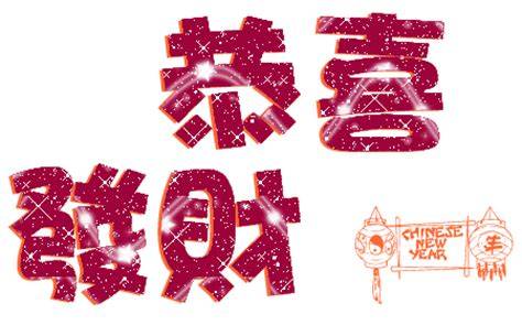 top hd chinese  year gifs toanimationscom hd
