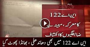 Rigging Exposed In NA-122 Re-Elections In Lahore - Voice.pk