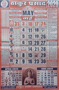Calender For July And August Thakur Prasad Calendar 2020