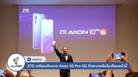 ZTE เตรียมเปิดขาย Axon 10 Pro 5G ที่ประเทศจีนในเดือนหน้านี้
