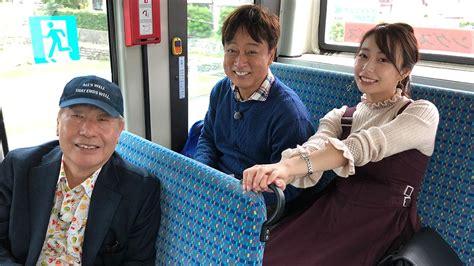 バス 旅 z 正解