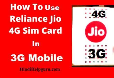 jio mobile me video call kaise kare