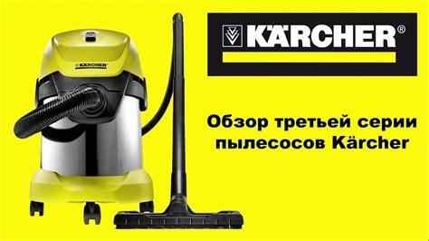karcher wd3 premium пылесос karcher wd3 premium обзор линейки 3 серии и тесты
