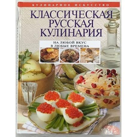 cuisine russe livre de recettes culinaires russes