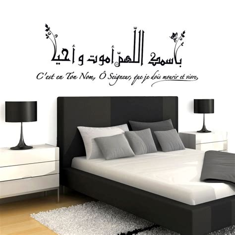 stickers phrase chambre adulte sticker invocation nocturne islamdeco