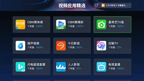 破解视频合集app下载-破解视频合集TV版 v1.3.6电视版-当快软件园