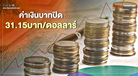 อัตราแลกเปลี่ยนค่าเงินบาทปิดตลาดอ่อนค่า