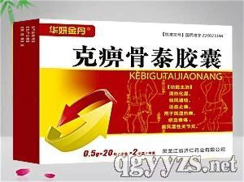 ke bi gu tai capsules beijing jing kang pharmaceutic