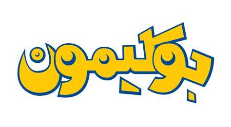 Pokemon Logo Arabic By Deserty On Deviantart