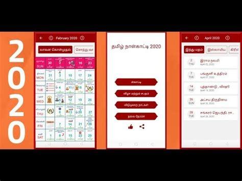 tamil calendar tamil calendar