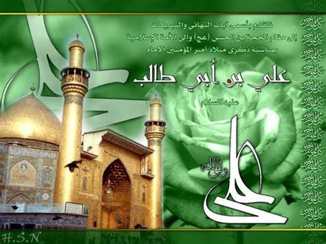 Shi'a Islam Images Ya Ali Hd Wallpaper And Background