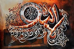 Ayatul Kursi Islamic Art Online