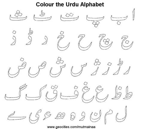 urdu worksheets for preschool بحث google projects to