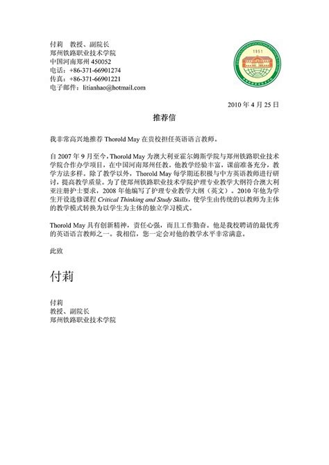 chinese letter writing format college paper sample