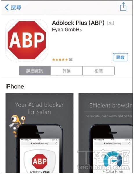 adblock safari iphone iphone 瀏覽器也能這樣用 運用 adblock 幫 safari 擋下所有廣告 t客邦
