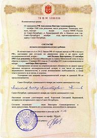 разрешение для ребенка на выезд за границу документы