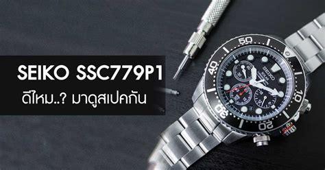 นาฬิกา Seiko รุ่น SSC779P1 ดีไหมมาอ่านกันตรงนี้ได้เลย ...