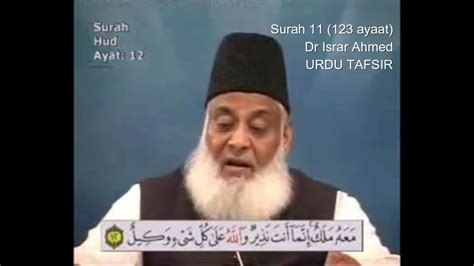 11 Surah Hud Dr Israr Ahmed Urdu