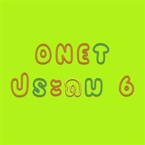ข้อสอบ ONET ป.6 พร้อมเฉลย ปี 2563 วิชาคณิต วิทย์ ภาษา ...