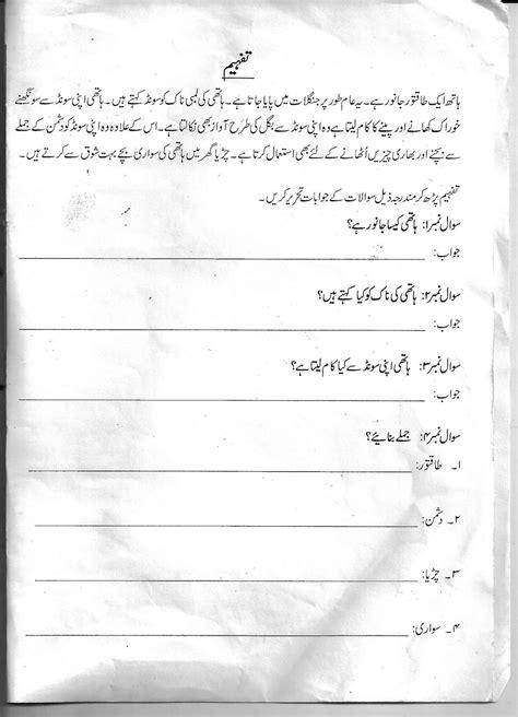 urdu comprehension worksheets for grade 2 worksheet exle