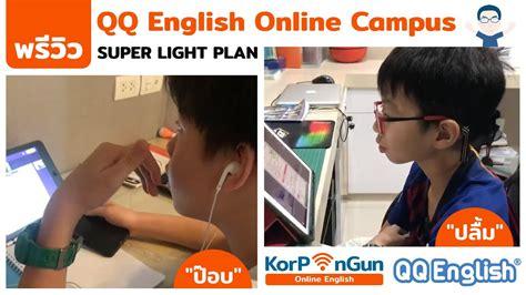 พรีวิว เรียนภาษาอังกฤษออนไลน์ตัวต่อตัว QQ English Online ...