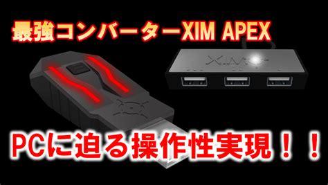 Xim apex 繋ぎ 方