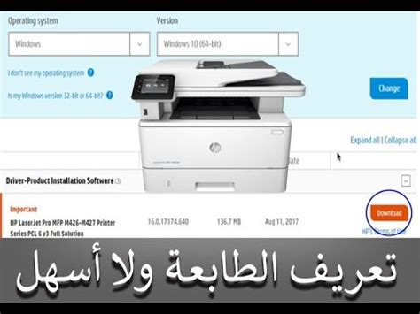 It also accomodate the mac os which is difficult to handle because of compatibility challenges. تحميل تعريف طابعة Hp M254nw