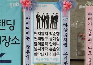 그룹 god 콘서트 응원 드리미 쌀화환 - 'god 15th Anniversary Reunion ...