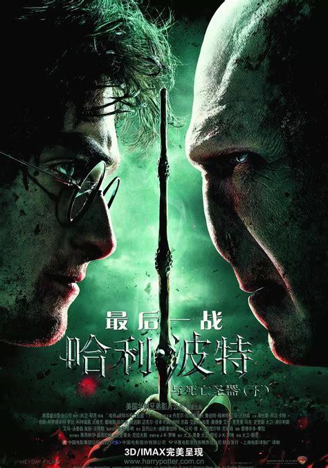 《哈利波特与死亡圣器下在线观看免费》高清完整版_喜剧片_老电影