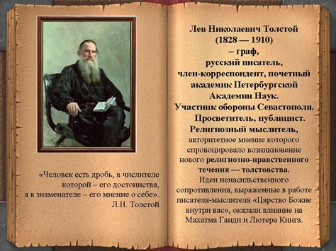 Презентация На Тему Биография Льва Николаевича Толстого