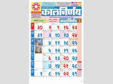 September 2018 Calendar Marathi Calendar Template Printable