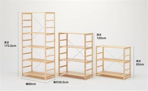 pine shelf パイン材ユニットシェルフ 無印良品の収納 生活雑貨特集 無印良品ネットストア